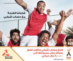 BankMuscat - Gulf Cup 2014 - Sidebar
