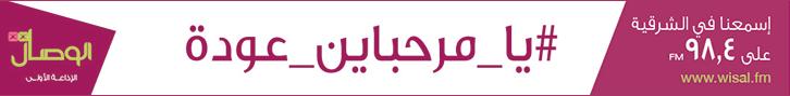 Al Wisal Sharqiya