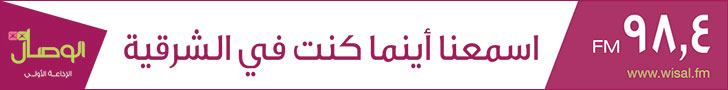 Al Wisal Sharqiyah