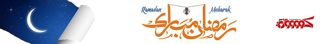 Ramadan 2017 Masthead