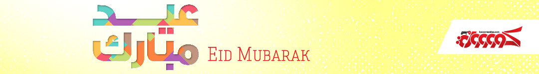 Eid 2017 Banner
