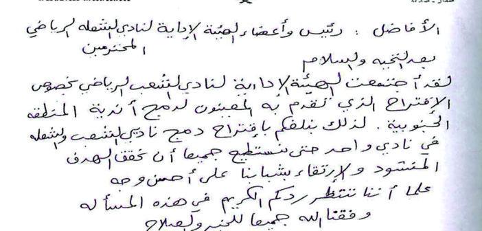 حكاية ظفارية..! … من الشعب إلى الشعلة:  رسالة غيرت مجرى التاريخ