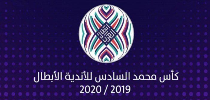 إعلان جدول مباريات ربع نهائي كأس محمد السادس للأبطال